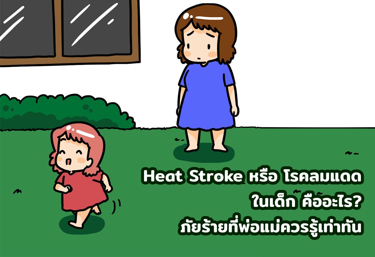 Heat Stroke หรือ โรคลมแดด ในเด็ก คืออะไร? ภัยร้ายที่พ่อแม่ควรรู้เท่าทัน