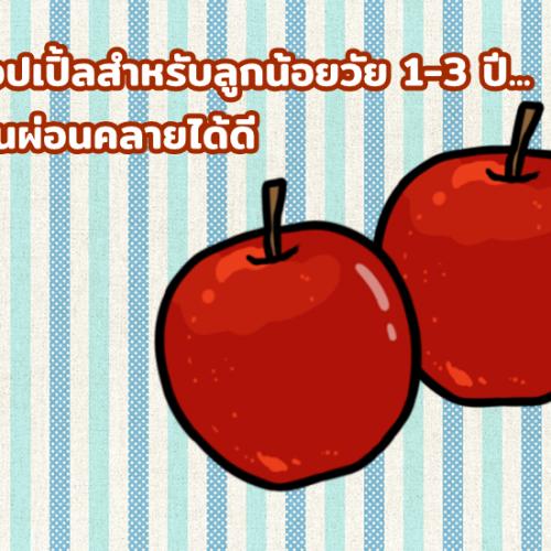 เมนูแอปเปิ้ลสำหรับลูกน้อยวัย 1-3 ปี...ดับร้อนผ่อนคลายได้ดี