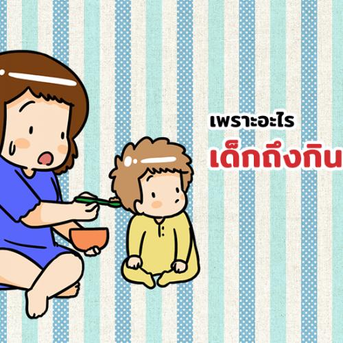 เด็กกินยาก สาเหตุและวิธีปรับพฤติกรรมลูกกินข้าวยาก