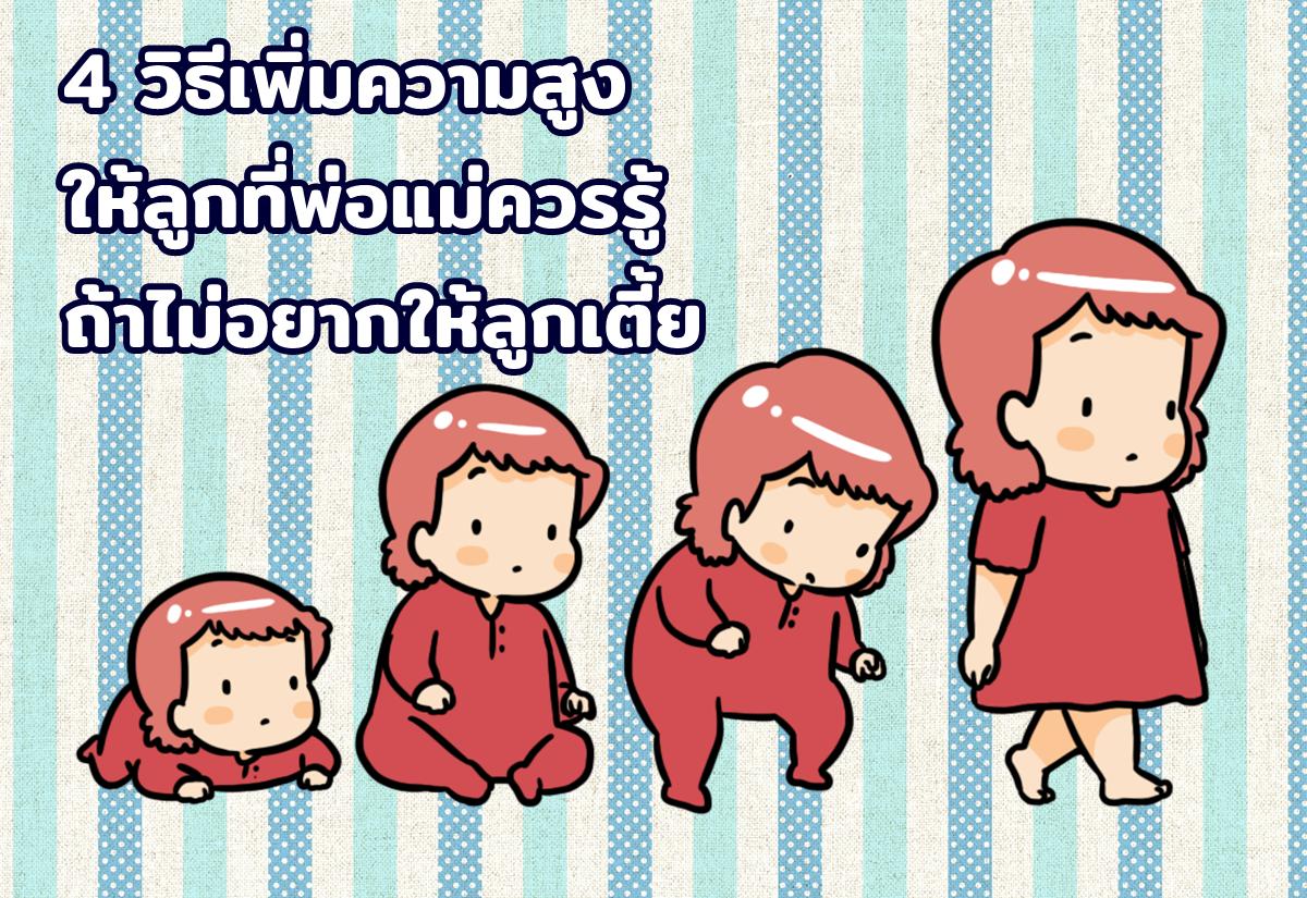4 วิธีเพิ่มความสูงให้ลูกที่พ่อแม่ควรรู้ ถ้าไม่อยากให้ลูกเตี้ย