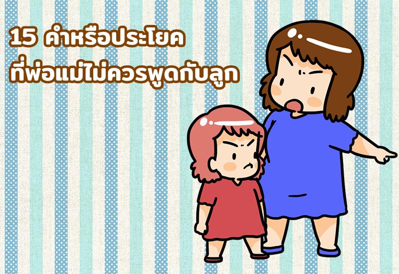 15 คำหรือประโยคที่พ่อแม่ไม่ควรพูดกับลูก