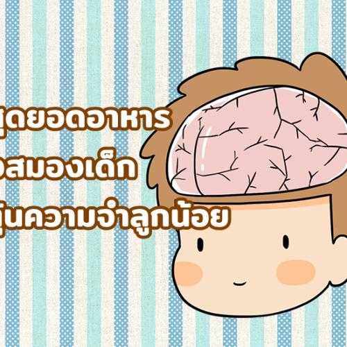 10 สุดยอดอาหารบำรุงสมองเด็ก กระตุ้นความจำลูกน้อย
