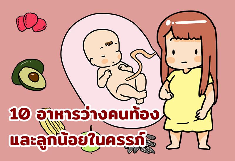 10 อาหารว่างคนท้อง และลูกน้อยในครรภ์