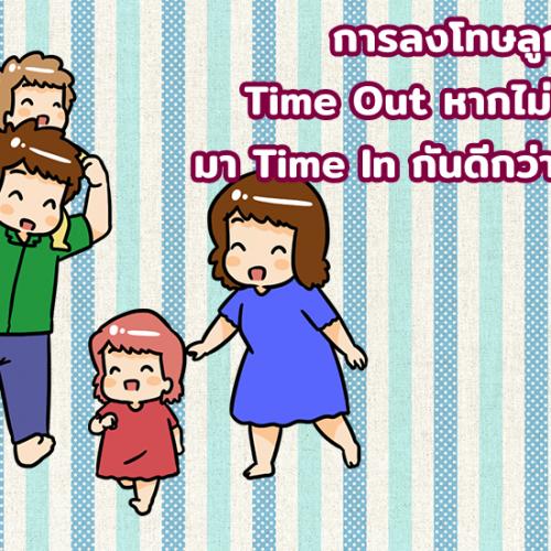 การลงโทษลูกแบบ Time Out หากไม่ได้ผล มา Time In กันดีกว่าไหม?