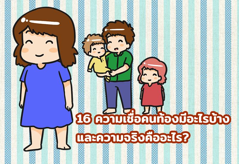 16 ความเชื่อคนท้องมีอะไรบ้าง และความจริงคืออะไร?