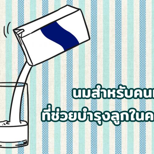 นมสำหรับคนท้อง ที่ช่วยบำรุงลูกในครรภ์
