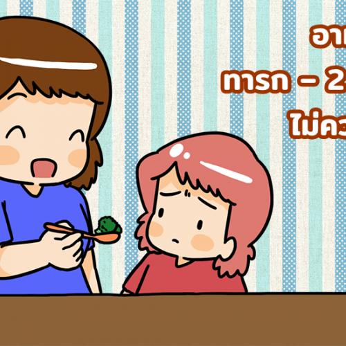 อาหารที่ทารก – 2 ขวบไม่ควรกิน