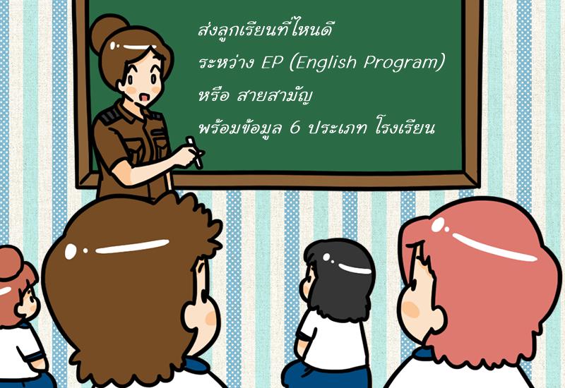ส่งลูกเรียนที่ไหนดี ระหว่าง EP (English Program) หรือ สายสามัญ พร้อมข้อมูล 6 ประเภท โรงเรียน