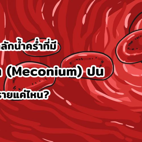 ลูกสำลักน้ำคร่ำที่มีขี้เทา (Meconium) ปน อันตรายแค่ไหน?