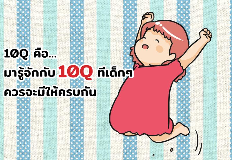 10Q คือ...มารู้จักกับ 10Q ที่เด็กๆ ควรจะมีให้ครบกัน
