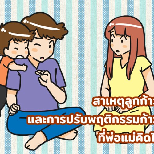 สาเหตุลูกก้าวร้าว และการปรับพฤติกรรมก้าวร้าว ที่พ่อแม่คิดไม่ถึง