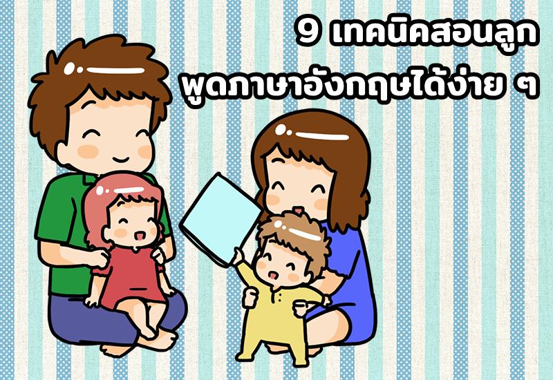 9 เทคนิคสอนลูกพูดภาษาอังกฤษได้ง่าย ๆ