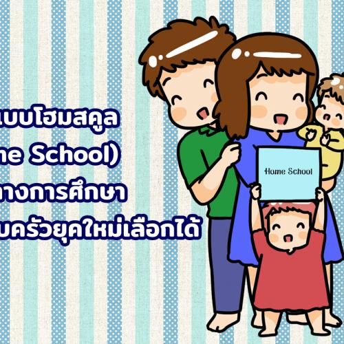 เรียนแบบโฮมสคูล Home School อิสระทางการศึกษา ที่ครอบครัวยุคใหม่เลือกได้