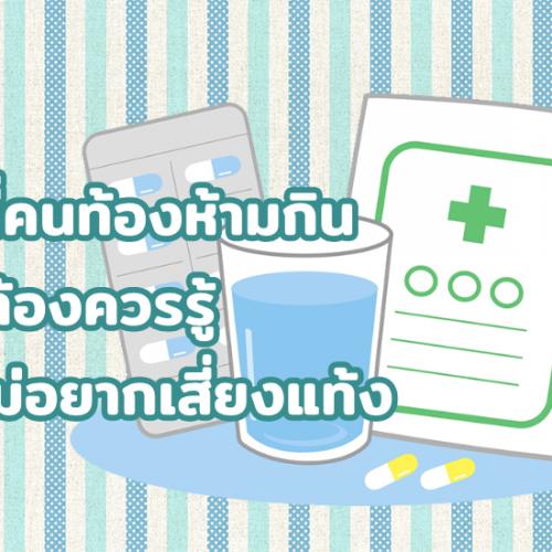 ยาที่คนท้องห้ามกิน แม่ท้องควรรู้ถ้าไม่อยากเสี่ยงแท้ง
