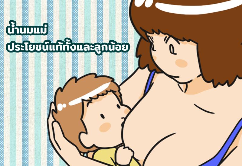 น้ำนมแม่ ประโยชน์แท้ทั้งและลูกน้อย