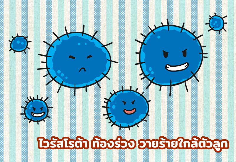 ไวรัสโรต้า ท้องร่วง วายร้ายใกล้ตัวลูก