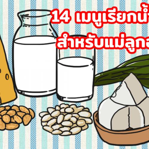14 เมนูเรียกน้ำนม สำหรับแม่ลูกอ่อน