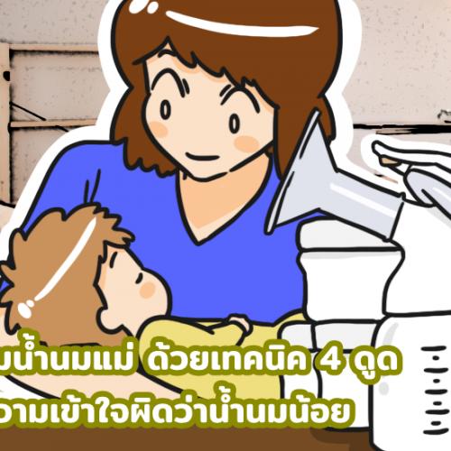 วิธีเพิ่มน้ำนมแม่ ด้วยเทคนิค 4 ดูด และความเข้าใจผิดว่าน้ำนมน้อย