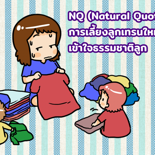 NQ (Natural Quotient) การเลี้ยงลูกเทรนใหม่ เข้าใจธรรมชาติลูก