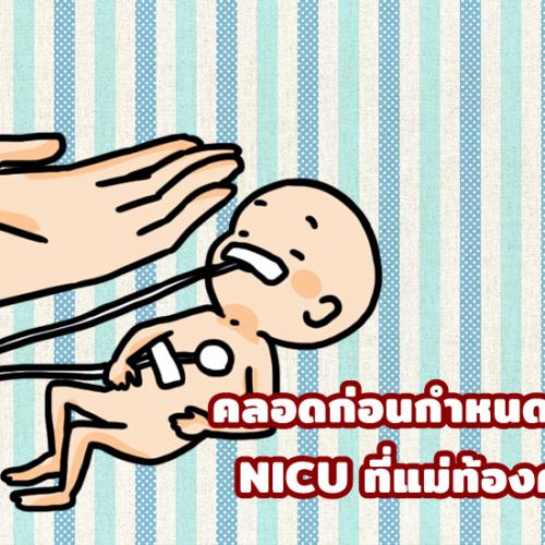 คลอดก่อนกำหนด และ NICU ที่แม่ท้องควรรู้