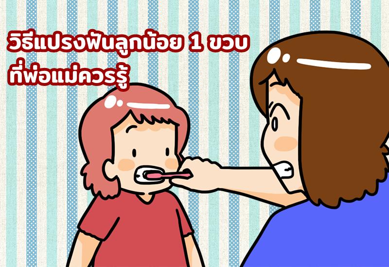 วิธีแปรงฟันลูกน้อย 1 ขวบ ที่พ่อแม่ควรรู้