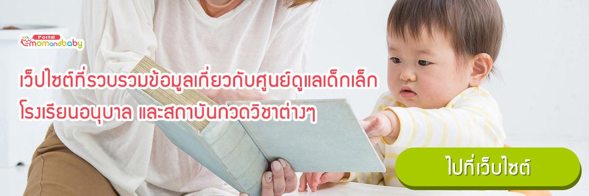 เว็บไชต์ข้อมูลการศึกษาสำหรับพ่อแม่และลูก
