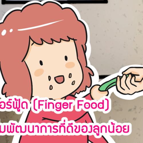 ฟิงเกอร์ฟู้ด (Finger Food) จุดเริ่มพัฒนาการที่ดีของลูกน้อย