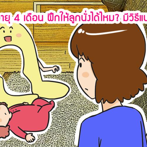 ลูกอายุ 4 เดือน ฝึกให้ลูกนั่งได้ไหม? มีวิธีแนะนำ?