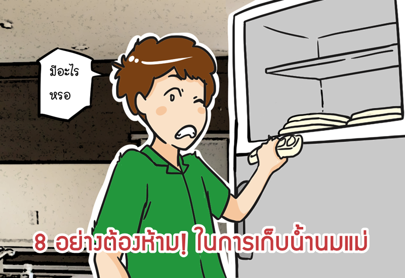 8 อย่างต้องห้าม! ในการเก็บน้ำนมแม่
