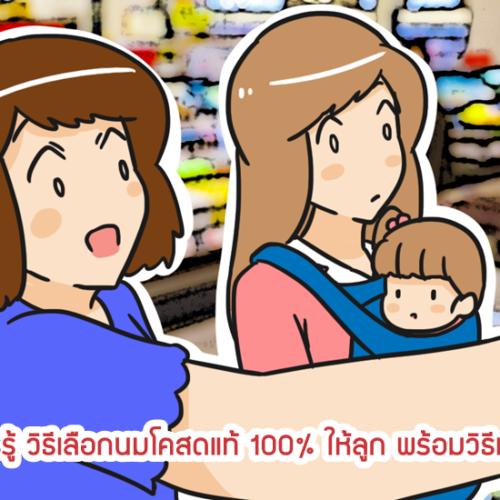 แม่ควรรู้ วิธีเลือกนมโคสดแท้ 100% ให้ลูก พร้อมวิธีทดสอบ