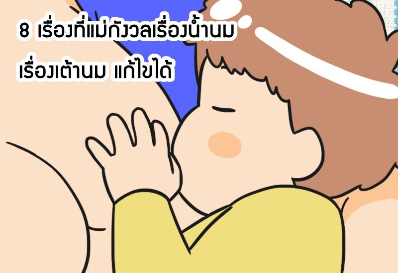 8 เรื่องที่แม่กังวลเรื่องน้ำนม เรื่องเต้านม แก้ไขได้