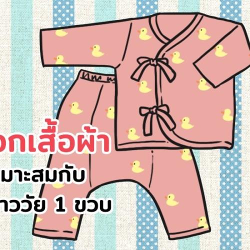 เลือกเสื้อผ้าให้เหมาะสมกับลูกสาววัย 1 ขวบ
