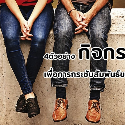 4ตัวอย่างกิจกรรมเพื่อการกระชับสัมพันธ์ของคู่รัก