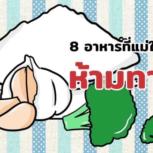 8 อาหารที่แม่ให้นมห้ามทาน