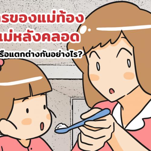 อาหารของแม่ท้องและแม่หลังคลอดเหมือนหรือต่างกันอย่างไร?