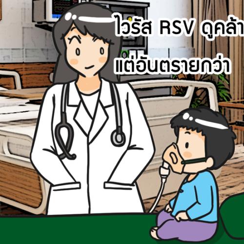ไวรัสRSV ดูคล้ายหวัด แต่อันตรายกว่า