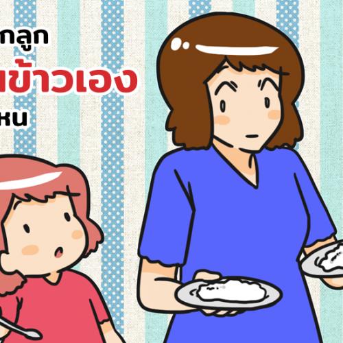 ควรฝึกลูกทานข้าวเองตอนไหน