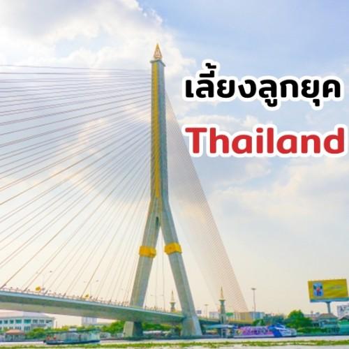 เลี้ยงลูกยุค Thailand 4.0