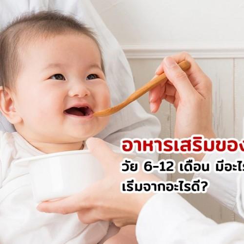 อาหารเสริมของเด็ก วัย 6-12 เดือน มีอะไรบ้าง? เริ่มจากอะไรดี?
