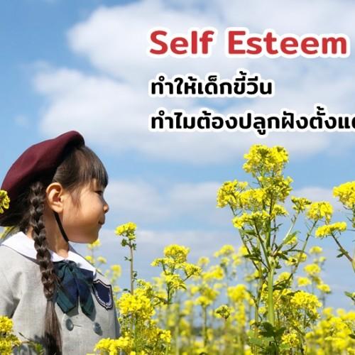 Self Esteem ต่ำ ทำให้เด็กขี้วีน ทำไมต้องปลูกฝังตั้งแต่เด็ก