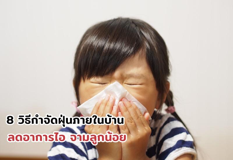 8 วิธีกำจัดฝุ่นภายในบ้าน ลดอาการไอ จามลูกน้อย
