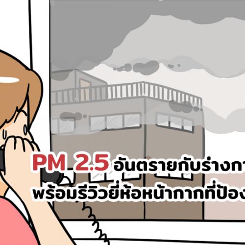 PM 2.5 อันตรายกับร่างกายเด็ก พร้อมรีวิวยี่ห้อหน้ากากที่ป้องกันได้