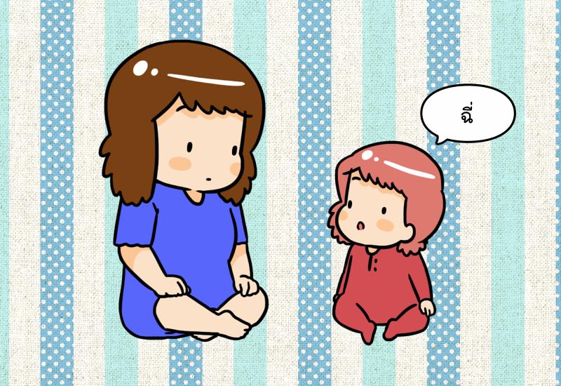 ลูกเริ่มพูดและสื่อสารได้