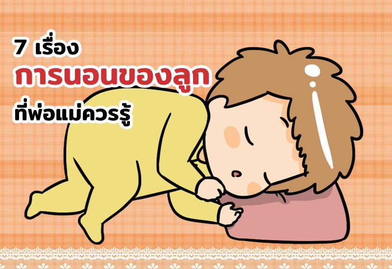 7 เรื่องการนอนของลูกที่พ่อแม่ควรรู้