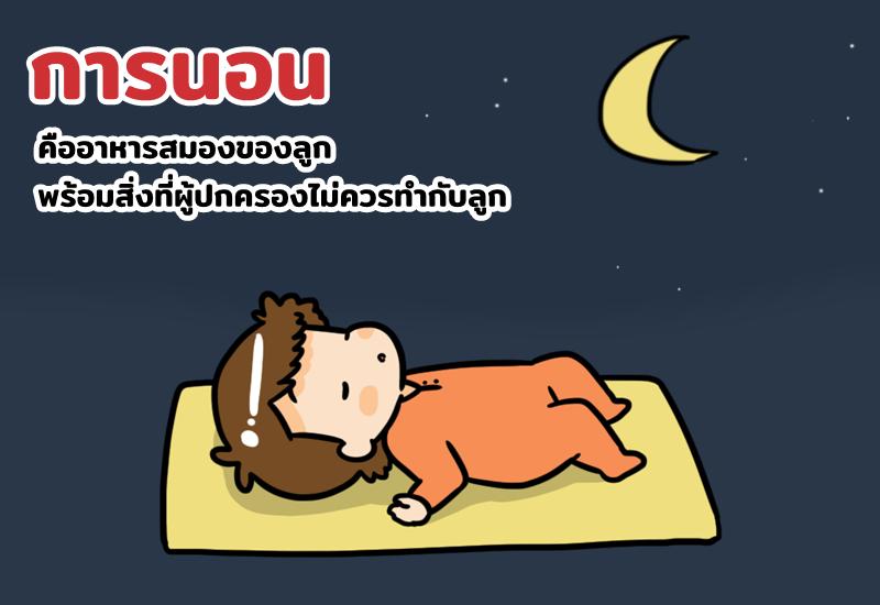 การนอน คืออาหารสมองของลูก พร้อมสิ่งที่ผู้ปกครองไม่ควรทำกับลูก