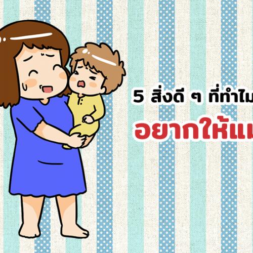 5 สิ่งดี ๆ ที่ทำไมลูกถึงอยากให้แม่อุ้ม