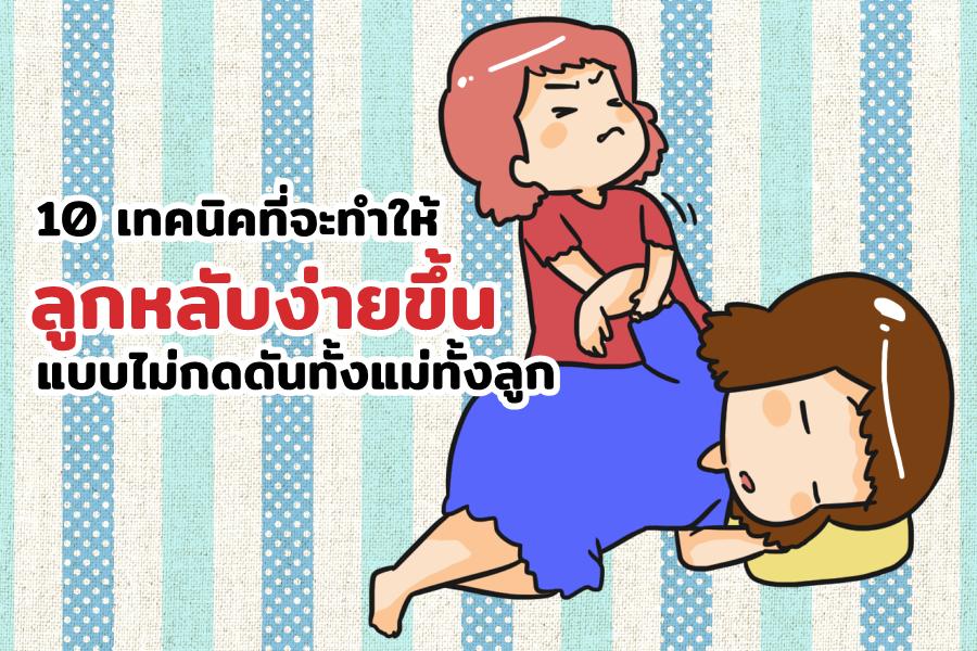 10 เทคนิคที่จะทำให้ลูกหลับง่ายขึ้น แบบไม่กดดันทั้งแม่ทั้งลูก