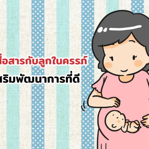 5 วิธีสื่อสารกับลูกในครรภ์เพื่อเสริมพัฒนาการที่ดี