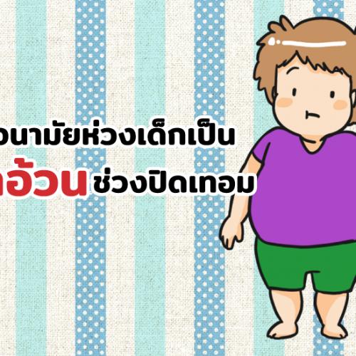 กรมอนามัยห่วงเด็กเป็นโรคอ้วนช่วงปิดเทอม
