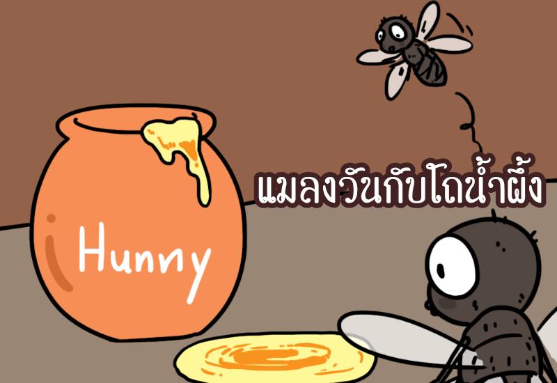 แมลงวันกับโถน้ำผึ้ง